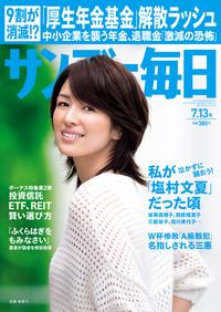 サンデー毎日 2014年 7/13号 [雑誌]-【電子書籍】