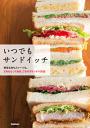 【はじめての方限定!一冊無料クーポンもれなくプレゼント】いつでもサンドイッチ【電子書籍】