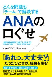 どんな問題も「チーム」で解決する ANAの口ぐせ
