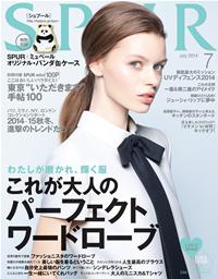 SPUR 2014年7月号【無料試し読み版】