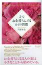 夫をお金持ちにする64の習慣-【電子書籍】