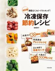 改訂版冷凍保存節約レシピ