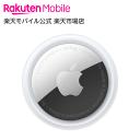 【送料無料】Apple AirTag MX532ZP/A アクセサリー 本体 新品 国内正規品 認定店 楽天モバイル