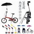 【訳あり】【送料無料】自転車 用傘立て 傘立て 自転車のかさスタンド 折りたたみ式 傘スタンド 自転車 ベビーカー 傘 日傘 椅子 車椅子 雨の日・日傘立てに!自転車用傘スタンド自転車用傘立て 梅雨 紫外線