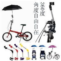 【送料無料】自転車用傘立て自転車のかさスタンド折りたたみ式傘スタンド自転車ベビーカー傘日傘椅子車椅子雨の日・日傘立てに!自転車用傘スタンド自転車用傘立て梅雨紫外線