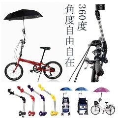 【訳あり送料無料】自転車 用傘立て 自転車のかさスタンド 折りたたみ式 傘スタンド 自転車 ベビーカー 傘 日傘 椅子 車椅子 雨の日・日傘立てに!自転車用傘スタンド自転車用傘立て 梅雨 紫外線