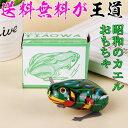 ブリキぜんまい カエル ブリキのおもしろカエル 昭和の蛙おもちゃ 昔懐かしいブリキのゼンマイ巻きおもちゃカエル