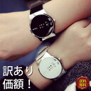 【メール便送料無料】腕時計 男女兼用 うでどけい とけい 時計 オシャレ ウォッチ 時計 メンズ レディース 腕時計 プレゼント・ギフト