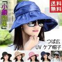 【折り畳み】ハット UV 帽子 つば広サンバイザー 日よけ 帽子 紫外線対策 UV ハット ガーデニンオシャレな UVハット 帽子 レディース プレーンハット