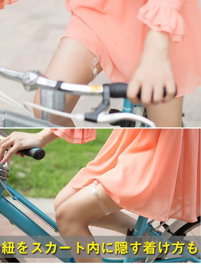 """【メール便 】サイクリング パンチラ防止 スカート風めくれ チャリ通""""スカートめくれ スカート・クリップ ワンピースのめくれ防止 自転車女子 パンツ見え防止 パンツます見え防止 スカートめくリ防止"""