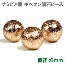 ギベオン隕石 ビーズ ピンクゴールド 6mm 1粒売り 本物保証 鉄隕石 AAA...