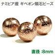 ギベオン隕石 ビーズ ピンクゴールド 8mm 1粒売り|本物保証|鉄隕石|AAAAAグレード|ロジウム加工|メテオライト【メール便対応可】