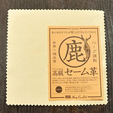 ハープ社製 セーム革(鹿革)150x150mm|キョン|シルバー磨き|銀磨き|HARP社【メール便対応可】