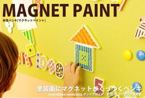 水性ペンキ水性塗料ペンキマグネットペイント磁石黒板塗料水性ペンキ壁カラーワークス