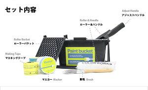ペンキ用施工道具セットツールセットペイントセットマスキングテープマスカーローラー刷毛バケット塗装用品ペンキ壁初心者でも安心