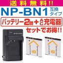 SONY ソニー NP-BN1 互換バッテリー2個 対応AC充電器セッ...