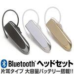BluetoothヘッドセットHSK200