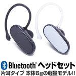 bluetoothイヤホンヘッドセットQ61