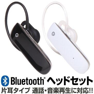 bluetooth イヤホン 片耳 ブルートゥース 4.0 ワイヤレス ハンズフリー 耳かけフック付き サブイヤホンで両耳使用可 通話 運転 ヘッドセット ヘッドホン 音楽 スポーツ スカイプ スマートフォン スマホ iphoneX iphone8 iPhone アンドロイド xperia galaxy aquos