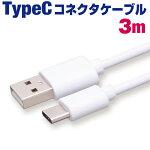 TypeC3mケーブル