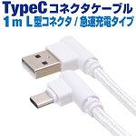 TypeCL型コネクタケーブル3m