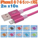 iphone 充電 ケーブル 2m 充電 ケーブル アイフォ