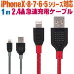 iPhone用急速充電対応ケーブル