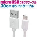 【メール便送料無料!】【Newモデル!】microUSBケー...
