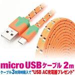 マイクロUSBケーブル2mファブリックタイプ