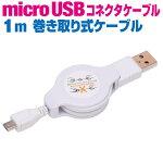 巻取り式microUSBケーブル1m