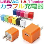 USB/AC充電器001