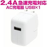 USB/AC充電器2.4A