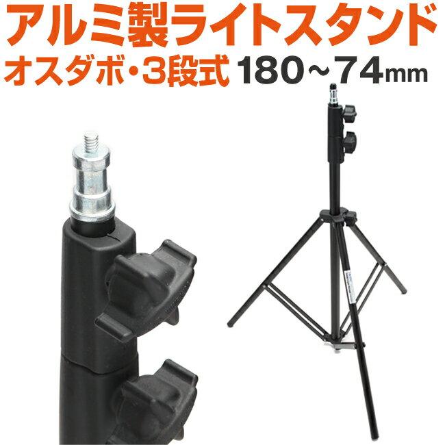 軽量 620g ライトスタンド 撮影 スタンド 3段式 74〜180cm 照明 ライト スタジオ機材 写真撮影 撮影ライト 照明スタンド 照明アルミ製 オスダボ15mm