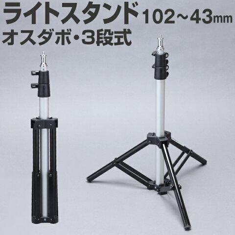 撮影 照明 ライト スタンド スタジオ機材 写真撮影 撮影ライト 照明スタンド 照明 アルミ製 コンパクト 3段式 43〜102cm オスダボ16mmタイプ