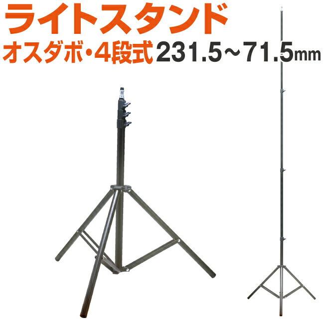 撮影 照明 ライト スタンド スタジオ機材 写真撮影 撮影ライト 照明スタンド 照明 アルミ製 軽量 4段式 重量1020g 68.5〜231.5cm オスダボ15mm
