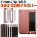 iPhone ケース 360度フルカバーケース iphone7 iphone6s iphone6 対応 全面保護 全方位保護 カ……