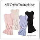 シルクインナー レディース タンクトップ 4色 シルク コットン 肌着 SILK シルク ノースリーブ 絹 インナー 保湿インナー 敏感肌 低刺激 レジナスブーム M/L 母の日 3