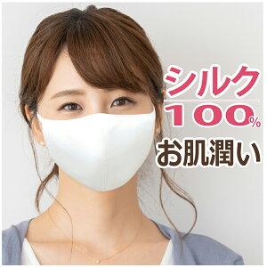 シルクマスク 洗えるマスク 外出用 敏感肌 シルク100% マスク 紐調整可能 レディース 白 ホワイト 絹 SILK 軽い UVカット 紫外線カット 乾燥対策 グッズ ギフト プレゼント 大人 上品 おしゃれ 女性 保温 敏感肌 低刺激 ゆうパケット送料無料
