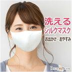 シルクマスク 洗えるマスク シルク100% 外出用 マスク 紐調整可能 レディース 白 ホワイト 絹 SILK 軽い UVカット 紫外線カット 乾燥対策 グッズ ギフト プレゼント 大人 上品 おしゃれ 女性 保温 敏感肌 低刺激 ゆうパケット送料無