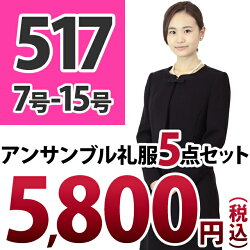 【517s】〜若い方向け・5点セット〜ワンピースとジャケットのアンサンブル礼服・喪服(首元リボンタイプ)【7号】【9号】【11号】【13号】【15号】