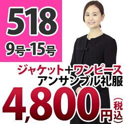 【518】ワンピースとジャケットのアンサンブル礼服・喪服(フロントラインタイプ)