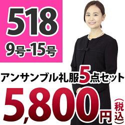【518s】〜若い方向け・5点セット〜ワンピースとジャケットのアンサンブル礼服・喪服(フロントラインタイプ)【9号】【11号】【13号】【15号】