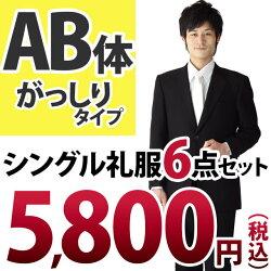 【kaj_ab_s】〜8点セット〜シングルタイプの男性用がっしり体型礼服・喪服(AB体)
