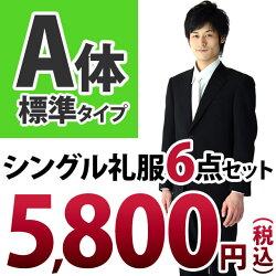 【kaj_a_s】〜8点セット〜シングルタイプの男性用標準体型礼服・喪服(A体)