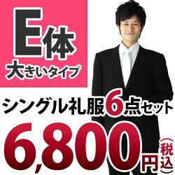 【kaj_e_s】〜8点セット〜シングルタイプの男性用大きいサイズの礼服・喪服(E体)