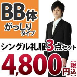 【kaj_bb】シングルタイプの男性用ゆったり体型礼服・喪服(BB体)