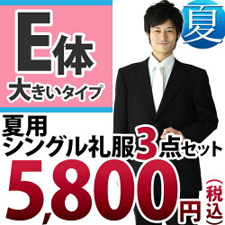 【kaj_natu_e】涼しくて軽い、夏用礼服・喪服。シングルタイプの男性用大きいサイズの礼服・喪服-E体-【夏】