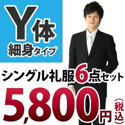 【kaj_y_s】〜8点セット〜シングルタイプの男性用スリム体型礼服・喪服(Y体)