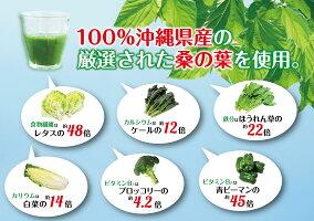 100%沖縄県産桑の葉使用桑青汁