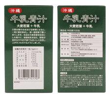[沖縄県産品]3g×30包牛乳青汁